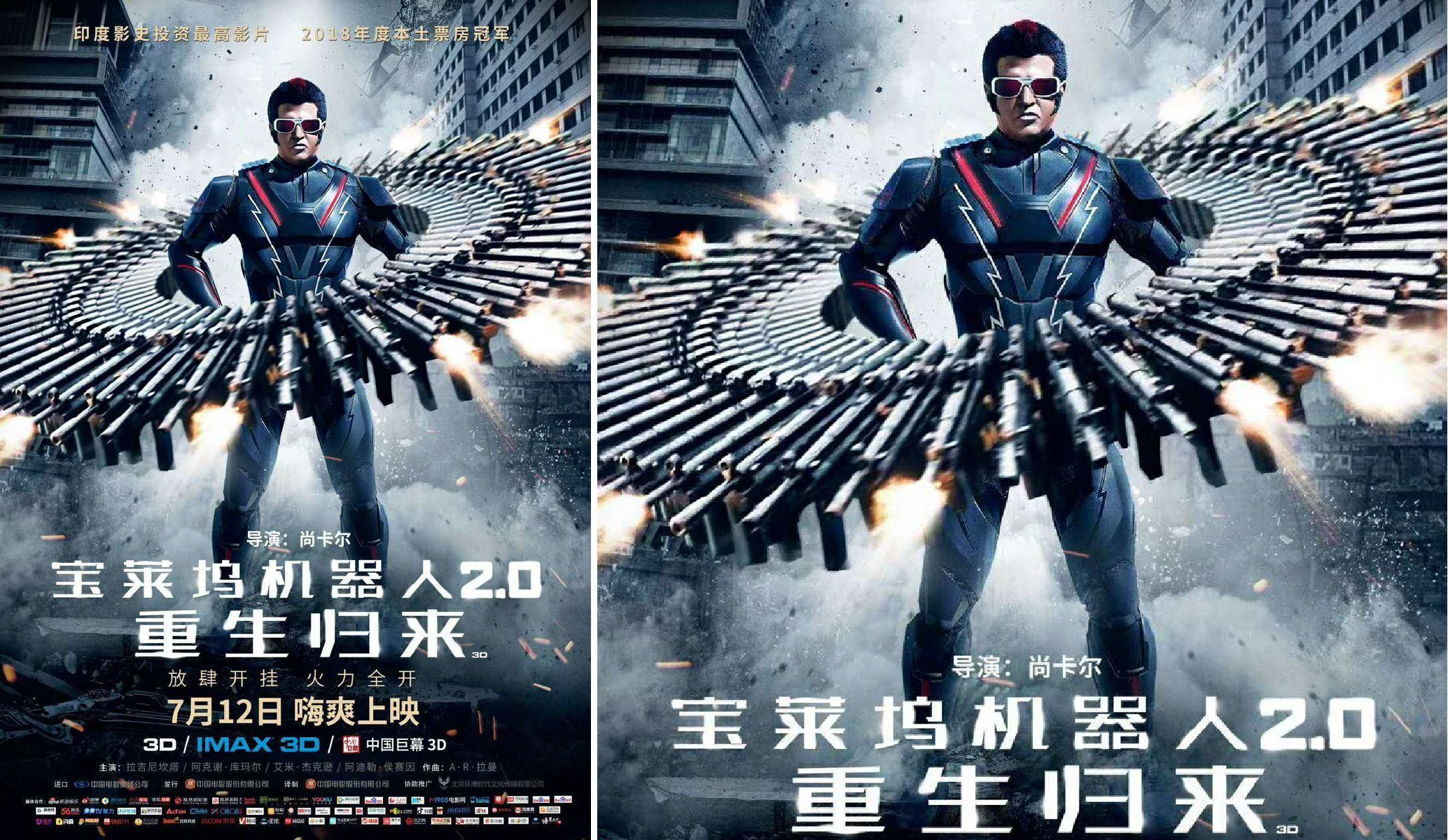 2 point 0 china release